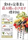 食材の栄養素を最大限に引き出す便利帳